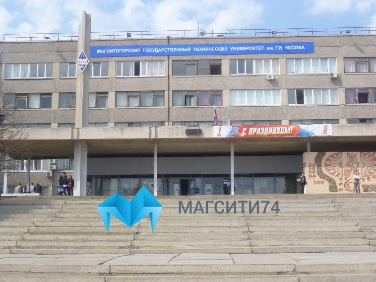 В Магнитогорске откладывается продажа здания бывшего МаГУ