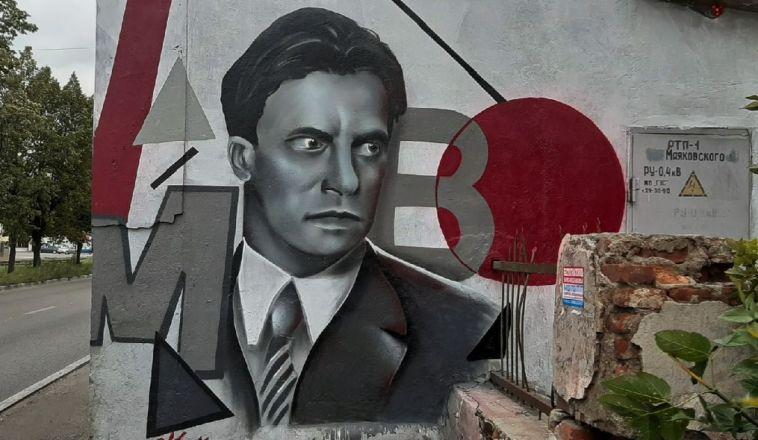 Одну из стен города украсил портрет Маяковского