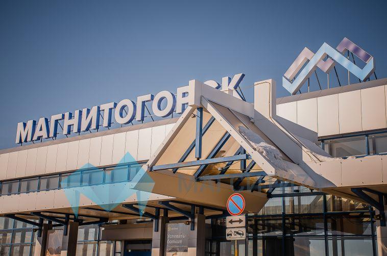 Магнитогорский аэропорт хотят выставить на аукцион