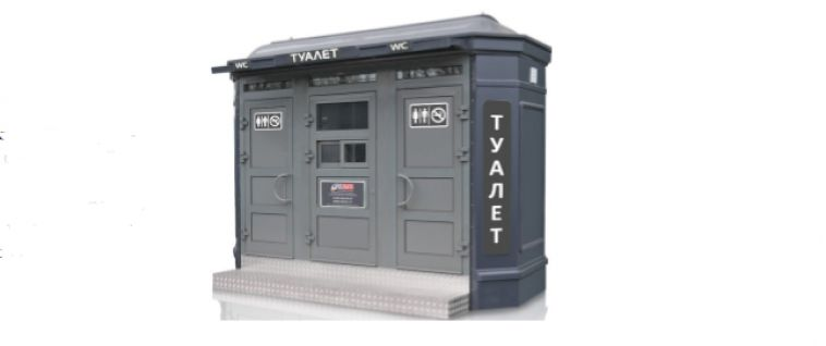 Впарках Магнитки появятся туалетные модули-павильоны