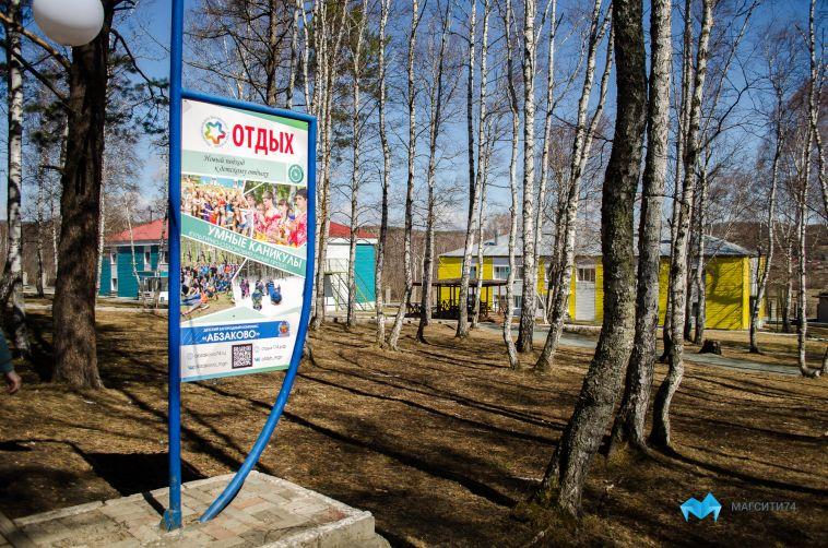 Вдетском комплексе «Абзаково» появится новый корпус