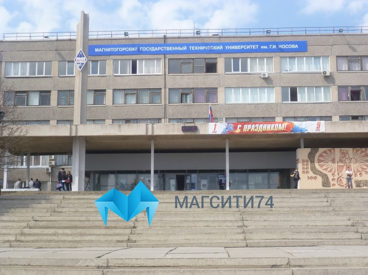 ВМагнитогорске здание бывшего МаГУ неудалось продать
