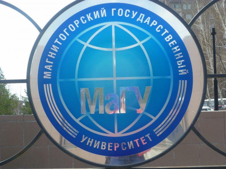 ВМагнитогорске бывший вуз повторно выставили нааукцион