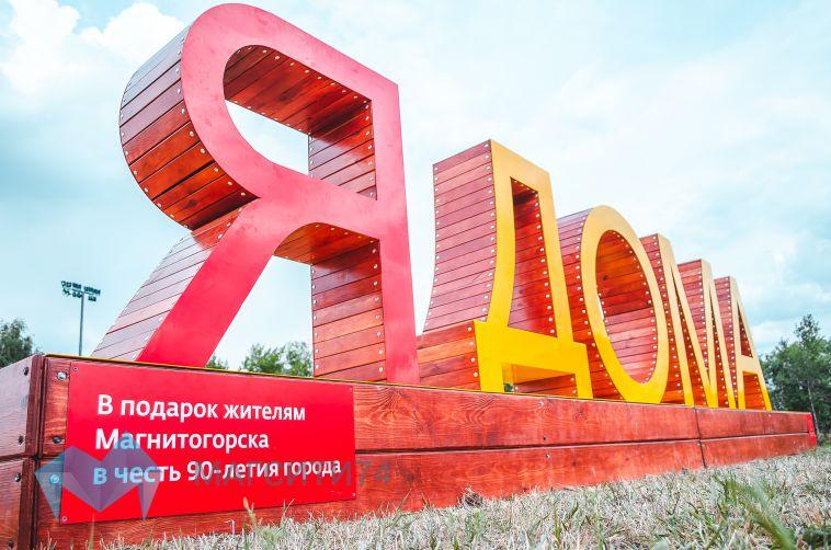 Магнитогорск вошел втоп-25 городов России поуровню жизни