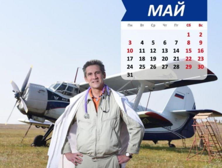 12 месяцев, 12 медиков: врачи региона появились накорпоративном календаре Минздрава