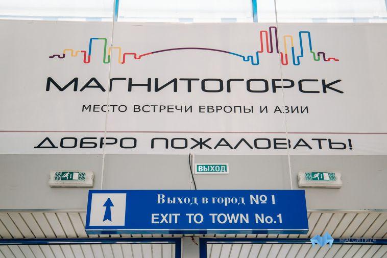 Магнитогорский аэропорт получил высокую награду